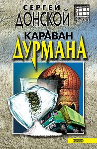 Сергей Донской -Караван дурмана