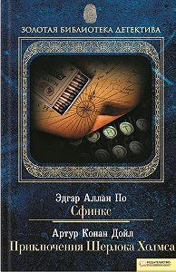 Эдгар Аллан По -Сфинкс. Приключения Шерлока Холмса (сборник)