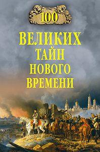Николай Непомнящий - 100 великих тайн Нового времени