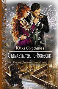 Юлия Фирсанова -Отдыхать, так по-божески!