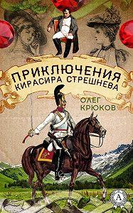 Олег Крюков -Приключения кирасира Стрешнева