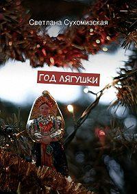 Светлана Сухомизская -Год лягушки