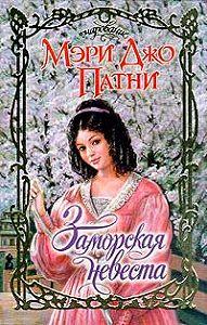 Мэри Джо Патни -Заморская невеста