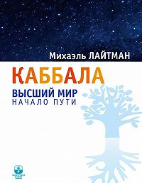 Михаэль Лайтман -Каббала. Высший мир. Начало пути