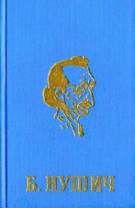 Бранислав  Нушич -Политический противник