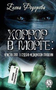 Елена Федорова -Хоррор в морге: нечистая сила в судебно-медицинском отношении
