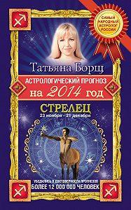Татьяна Борщ -Астрологический прогноз на 2014 год. Стрелец