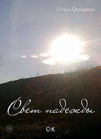 Ольга Крамарева -Свет надежды (сборник)