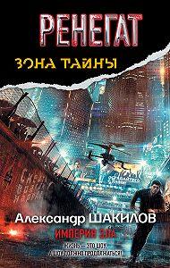 Александр Шакилов -Ренегат. Империя зла