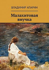 Владимир Апарин -Малахитовая внучка