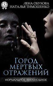 Наталья Тимошенко, Лена Обухова - Город мертвых отражений