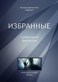 Алексей Жарков -Избранные. Гуманитарная фантастика