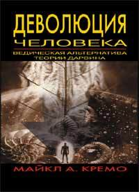 Майкл Кремо -Деволюция человека: Ведическая альтернатива теории Дарвина
