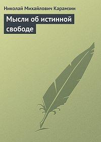 Николай Карамзин -Мысли об истинной свободе