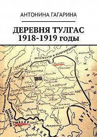 Антонина Гагарина -Деревня Тулгас. 1918-1919годы