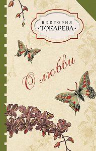 Виктория Токарева -О любви (сборник)
