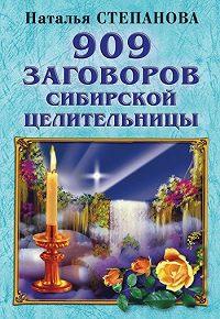 Наталья Ивановна Степанова -909 заговоров сибирской целительницы
