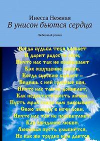 Инесса Нежная -В унисон бьются сердца. Любовный роман