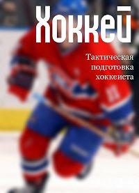 Илья Мельников -Тактическая подготовка хоккеистов