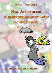 Илья Платонов -Изя, Анастасия идифференциальное исчисление