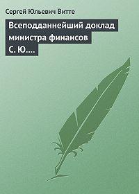Сергей Юльевич Витте -Всеподданнейший доклад министра финансов С. Ю. Витте Николаю II