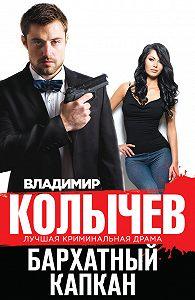 Владимир Колычев -Бархатный капкан