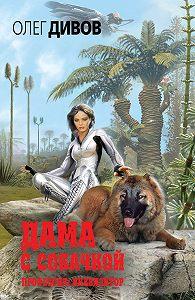 Олег Дивов -Дама с собачкой