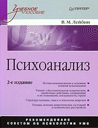 Валерий Моисеевич Лейбин -Психоанализ: учебное пособие