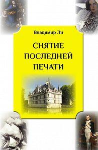 Владимир Ли -Снятие последней печати