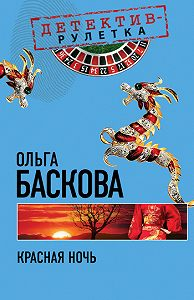 Ольга Баскова -Красная ночь