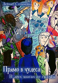 Зейнаб Салимова -Прямо в чудеса. В двух шагах от сказки