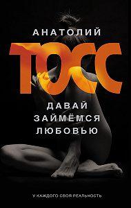 Анатолий Тосс -Давай займемся любовью