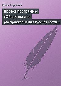 Иван Тургенев -Проект программы «Общества для распространения грамотности и первоначального образования»