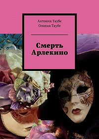 Оливия Таубе, Антония Таубе - Смерть Арлекино