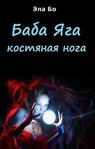 Эла Бо -Баба Яга, костяная нога