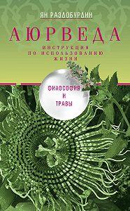 Ян Раздобурдин - Аюрведа. Философия и травы