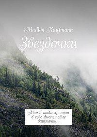 Madlen Kaufmann -Звездочки. Много тайн хранили всебе фиолетовые башмачки…