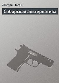Джерри Эхерн -Сибирская альтернатива