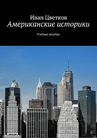 Иван Цветков -Американские историки. Учебное пособие