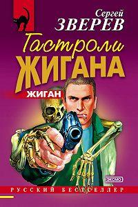 Сергей Зверев -Гастроли Жигана