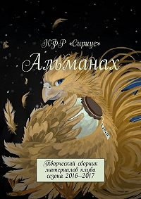 Аркадий Марьин -Альманах. Творческий сборник материалов клуба сезона 2016—2017