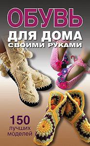 Ольга Захаренко - Обувь для дома своими руками