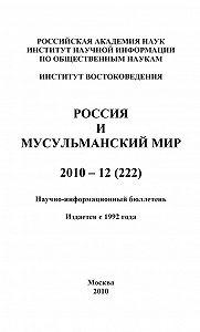 Валентина Сченснович - Россия и мусульманский мир № 12 / 2010