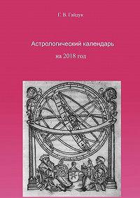 Галина Гайдук -Астрологический календарь на 2018 год