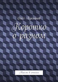Олег Лукьянов - Коротко оразном
