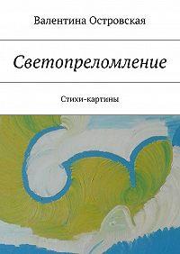 Валентина Островская -Светопреломление. Стихи-картины