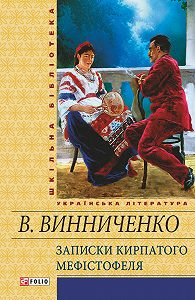Владимир Кириллович Винниченко -Записки Кирпатого Мефістотеля (збірник)