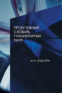 Михаил Эпштейн -Проективный словарь гуманитарных наук