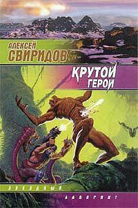 Алексей Свиридов -Крутой герой