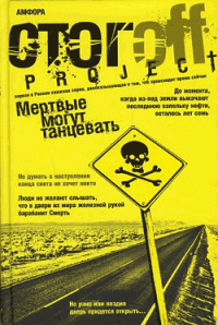 Илья Стогоff - Мертвые могут танцевать: Путеводитель на конец света